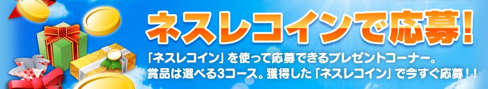 ネスレでキャノンEOS M3ダブルズームレンズキット、ネスレスペシャルマシン My.T。ショッピングポイント500円分が抽選で2016名に当たる。~2/29。
