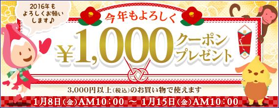 アイリスプラザで1000円引きクーポン券を配布中。既存ユーザーも、もれなく貰える。3000円以上で使用可能。