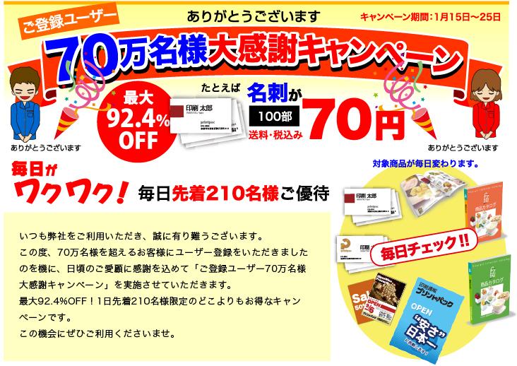 プリントパックで先着210名に名刺100部が70円送料無料で発注可能。11時~。
