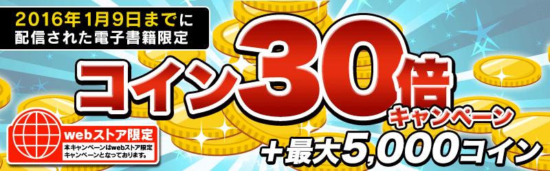 電子書籍のBOOK☆WALKERでコイン最大30倍+最大5000ポイントキャンペーンを開催中。