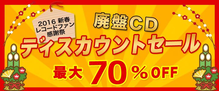 SonyMusicShopで日本レコード協会の「廃盤CDディスカウントセール」を開催予定。最大7割引き。