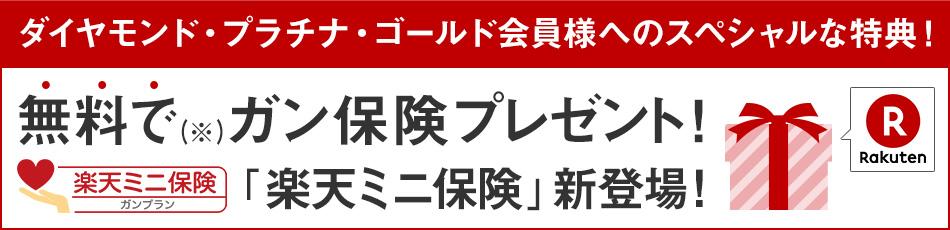 楽天ミニ保険でダイヤモンド・プラチナ・ゴールド会員限定でがん保険に無料で加入できる。がん診断で5万円貰えるぞ。