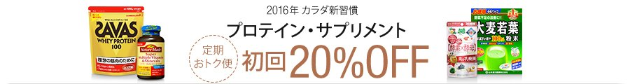 アマゾンでプロテイン・サプリメントが定期おトク便で初回20%OFFキャンペーンを開催中。~2/1。