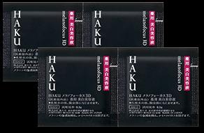 資生堂のHAKU美白美容液「メラノフォーカス3D」が抽選で5万名に当たる。