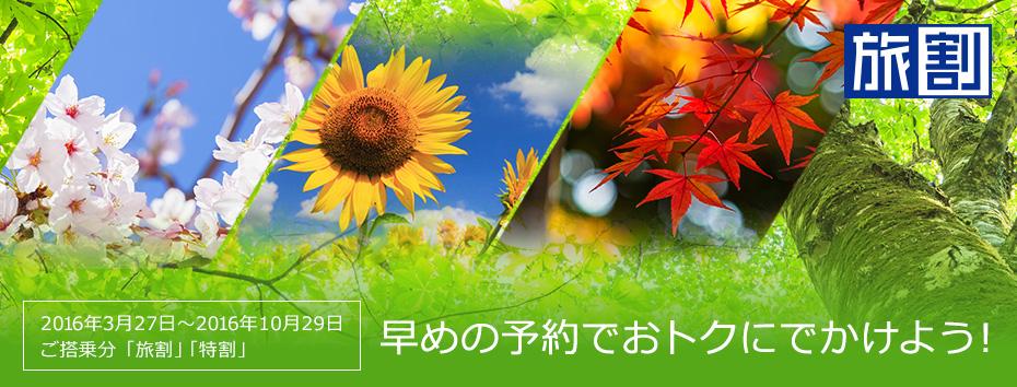 ANA/JALで「旅割」「特割」の3月27日~10月29日登場分が発売開始へ。本日14時〜。