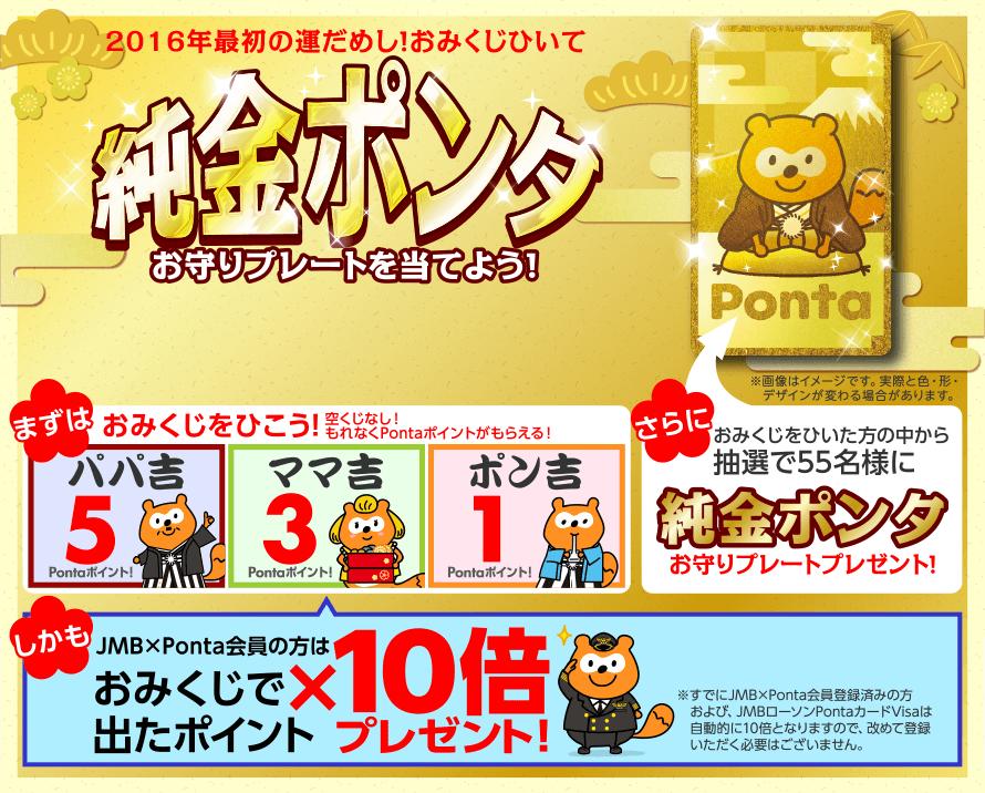 Pontaポイントがもれなく貰える「純金ポンタ」キャンペーンを開催中。~1/31。