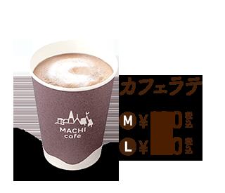 PetitGiftで「ローソン MACHI cafe ホットコーヒー」がYahoo!プレミアム会員向けに抽選で1万名にもらえる。