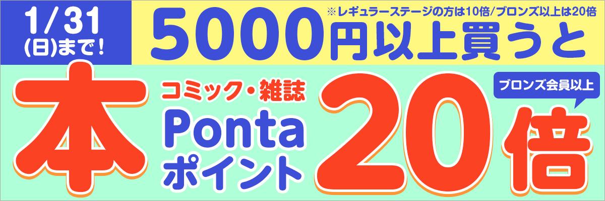 ローチケHMVで本・コミック・雑誌を5000円以上買うとPontaポイント10-20倍還元キャンペーンを開催中。