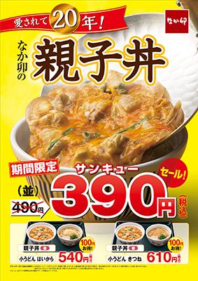 なか卯が親子丼を490円⇒390円で販売予定。