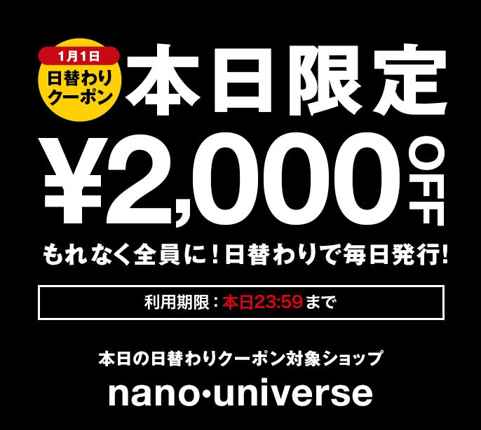 ZOZOTOWNでナノ・ユニバースで使える本日限定2000円OFFクーポンを配布中。