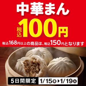 ミニストップで中華まん100円・150円セールを開催中。
