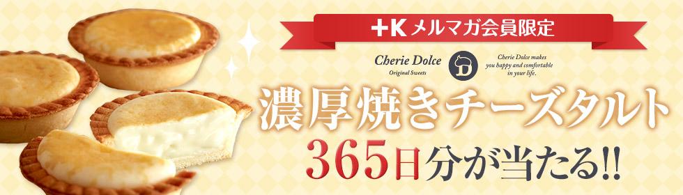 サークルKサンクスの+K会員向けに濃厚焼きチーズタルトも買えるプリペイドカード3000~58000円分が抽選で520名に当たる。~2/25。