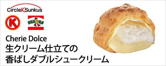auスマートパスでサークルKサンクスの香ばしダブルシュークリームが中古で1万名に当たる。~2/26。