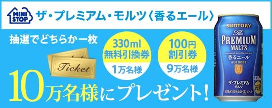 auスマートパスで「ザ・プレミアム・モルツ〈香るエール〉」の100円引き券が9万名、350ml缶が1万名に当たる。ミニストップで引き換え可能。~3/9。