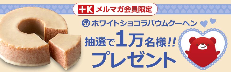 サークルKサンクスの+Kメルマガ会員向けにホワイトショコラ バウムクーヘンが抽選で1万名に当たる。~2/15。