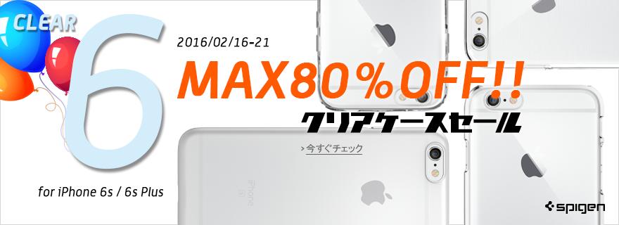アマゾンでSpigenのiPhone6s/6sPlus、Xperia、Galaxy、LGのケースが499円でセール中。 ~2/21。