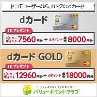 【当サイト限定】ドコモのdカードで7560円キャッシュバックと最大8,000円分のdポイントが貰える。年会費無料。ゴールドは12960円CB+iD/dポイント18000円。~2/29。