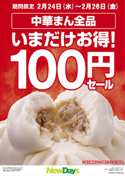 ニューデイズで中華まん全品100円セールを開催中。対象商品購入で20Suicaも貰える。~2/26。