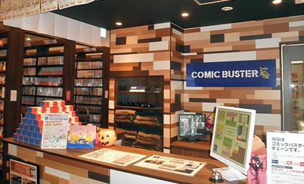 グルーポンでネットカフェのコミックバスターで使える3時間パックが500円となるクーポン券×5枚が500円で販売中。