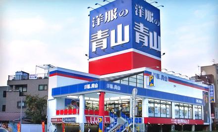 グルーポンで「洋服の青山」で使える3,000円分クーポン券が半額の1500円。