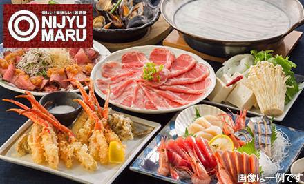 グルーポンで「居酒屋 NIJYU-MARU」で5000円分の割引チケットが1000円で販売中。