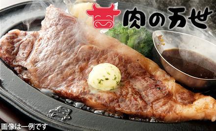 【5000円分は1005円】グルーポンで「肉の万世」で使える3000円分のクーポンが1000円で販売中。最上階は秋葉原大通りが見下ろせるぞ。
