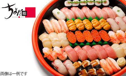 グルーポンで持ち帰り寿司の「ちよだ鮨」で使える3000円引きクーポンが1000円で販売中。
