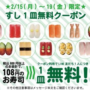 元気寿司と魚べいですし1皿無料となるクーポンを配信中。~2/19。