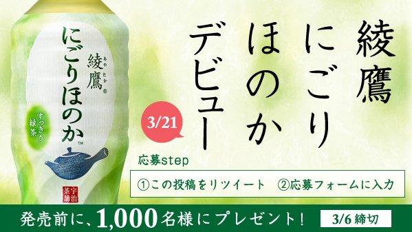 コカ・コーラの新すっきり緑茶「綾鷹にごりほのか」が抽選で1000名に当たる。~3/6。