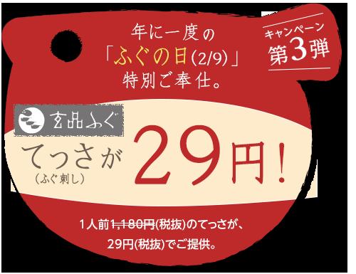 Yahoo!予約経由で玄品ふぐを予約すると、「てっさ(定価1180円)」が29円で販売予定。