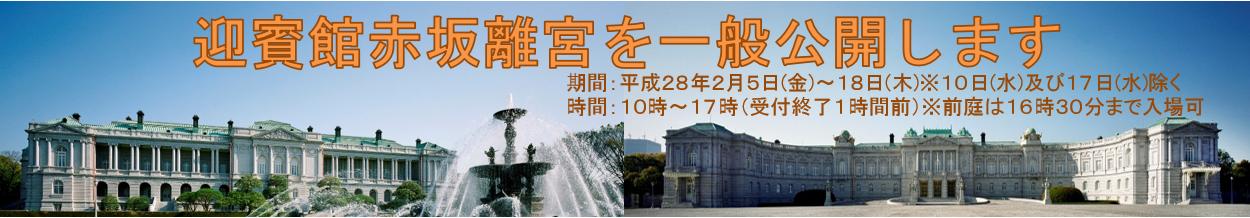 東京・四谷の迎賓館 赤坂離宮が一般無料公開へ。