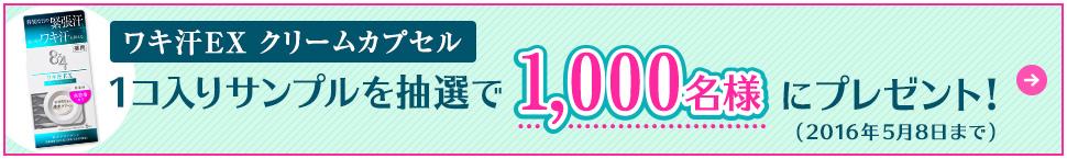 花王のデオドラント用品、ワキ汗EXクリームカプセルが抽選で毎月1000名に当たる。