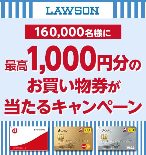 ローソンで100円以上買うと抽選で16万名に100円~1000円券が当たる。~2/29。