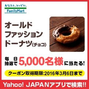 Yahoo!けんさクーポンで毎日抽選で5000名にファミマ ドーナツが、先着50万名にファミマカフェが当たる。~3/6。