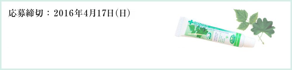 川柳で大切な人にあいを伝えようキャンペーンでと、もれなく「歯磨き粉 デンティス」がもらえる。~4/17。