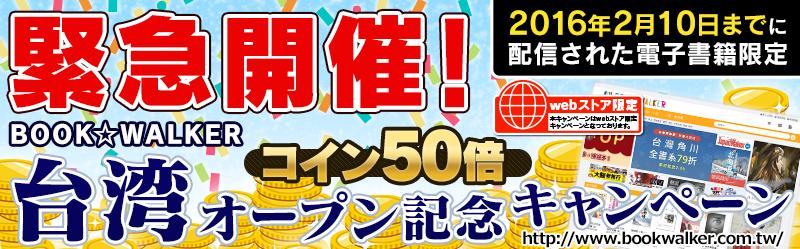 電子書籍のBOOK☆WALKERでコイン50倍キャンペーンを開催中。