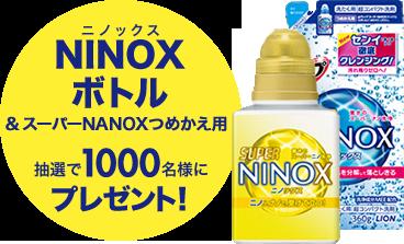 ライオンの洗剤のNINOX&スーパーNANOXが抽選で1000名に当たる。~4/30。