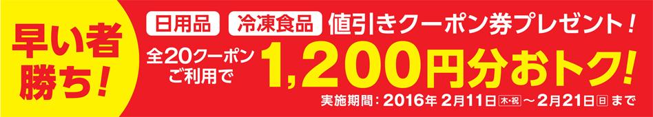プレモノでイオンで使える日用品や冷凍品が数十円引きとなるクーポンを配信中。~2/21。