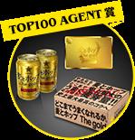 サッポロビールのクソゲー「麦とホップ THE GOLD MISSION」で抽選で1000名に麦とホップThe gold 350ml×2本が当たる。~2/15 12時。