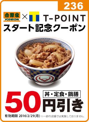 吉野家でTポイントが貯まるようになったぞ。記念に牛丼、定食、カレー、鍋膳が50円引きとなるクーポンコードを配信中。~2/29。