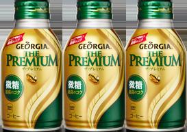 「ジョージア ザ・プレミアム 微糖」3本セットが抽選で10000名に当たる。~3/6。
