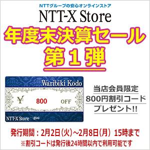 NTT-Xストアで先着12000名に5000円以上で使える800円引きクーポンを配布中。