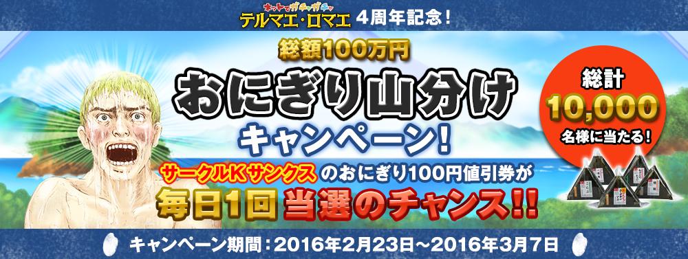 テルマエ・ロマエでサークルKサンクスのおにぎり100円値引き券が抽選で1万名に当たる。~3/7。