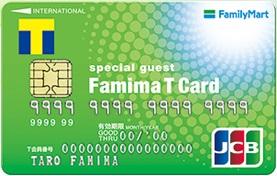 ファミマTカードに新規入会して1万円以上利用すると2000Tポイントがもれなく貰える。税金も収納代行で一ヶ月支払いを遅らせることが可能。