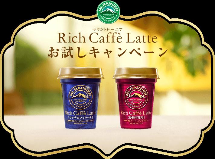 マウントレーニアのRich Caffe Latteキャンペーンで先着1万名にリッチカフェラテ、砂糖不使用2本が当たる。3/1 12時~。