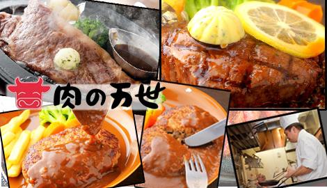 ポンパレで「肉の万世」で使える3000円分のクーポンが1000円で販売中。最上階は秋葉原大通りが見下ろせるぞ。