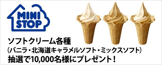 auスマートパスでミニストップのソフトクリーム220円が抽選で1万名に当たる。ミニストップは店舗数6位。~3/6。