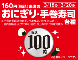 ローソンでおにぎり・手巻寿司 100円セールを実施中。