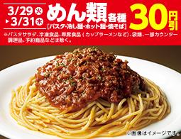 ローソンでめん類(冷し麺・パスタ・焼そば・ホット麺)が30円引き。