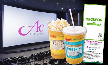 グルーポンで「イオンシネマ」の「映画鑑賞券+ポップコーン+ドリンク」が1490円で販売中。